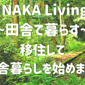 移住して田舎暮らしを始めます【INAKA Living〜田舎で暮らす〜】