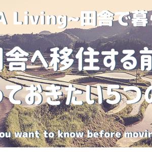 田舎へ移住する前に知っておきたい5つのこと【INAKA Living〜田舎で暮らす〜】