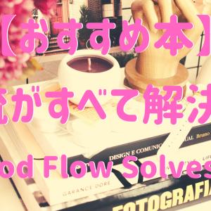 血流がすべて解決する〜Blood Flow Solves All〜【おすすめ本】