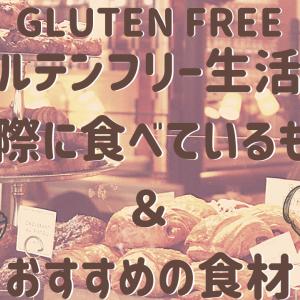 グルテンフリー生活で実際に食べているおすすめ食材を紹介します【グルテンフリー生活実践中】