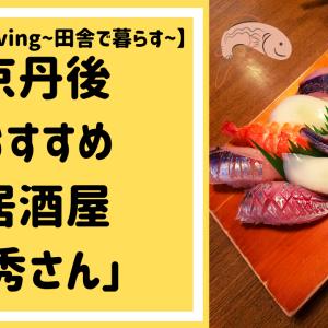 京丹後のおすすめ居酒屋「秀さん」を紹介します【INAKA Living〜田舎で暮らす〜】