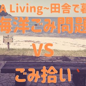 海洋ごみ問題VSごみ拾い【INAKA Living〜田舎で暮らす〜】