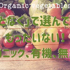 オーガニック、有機、無農薬…なんとなく選んでませんか?