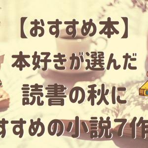 本好きが選ぶ!読書の秋におすすめの小説7作品【おすすめ本】