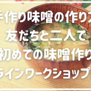 手作り味噌の作り方〜友だちと二人で初めての味噌作りワークショップ開催〜