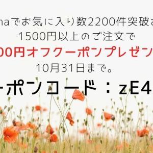 500円Offクーポンプレゼント中