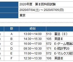 《科目試験》7月科目試験を申し込みました