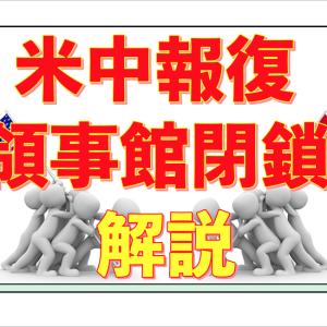 【米中戦争】アメリカ、中国の領事館閉鎖について一体何が起きてるの?