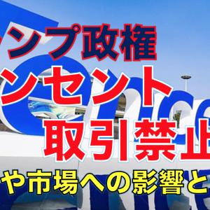 """トランプ政権:テンセント微信""""取引禁止""""株価はどうなる?"""
