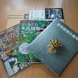 手元に置きたい多肉植物の本・読書とアマゾンプライム生活
