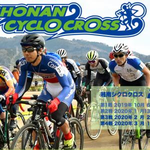 【シクロクロス】2/2は湘南シクロクロス 中井中央公園ステージに参加します