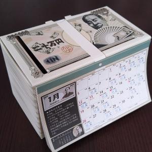 20万円貯まる貯金箱
