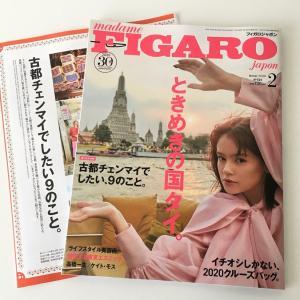 お洒落なタイを研究!madame FIGARO japon 2020.2