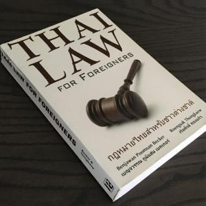 外国人のためのタイの法律・手続をまとめた書、THAI LAW FOR FOREIGNERS