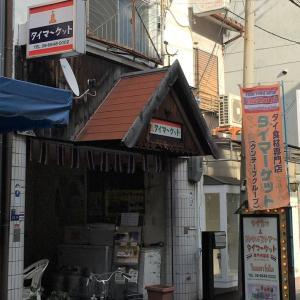 大阪のタイ食材専門店、タイマーケット