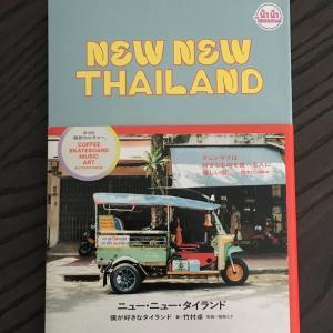 現在進行形のタイポップカルチャーを知る「NEW NEW THAILAND 僕が好きなタイランド」
