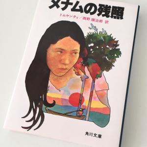 タイ人作家の小説、「メナムの残照」