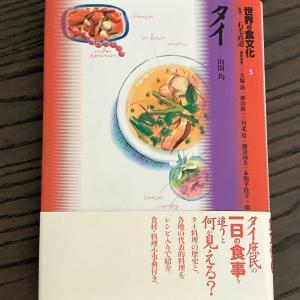 タイ料理とは?を解き明かす本 「世界の食文化5 タイ」