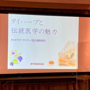 アバイブーベのタイハーブ講座@神戸阪急