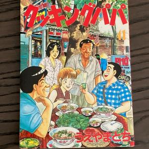 世界中のお料理のレシピが漫画で学べる! 「クッキングパパ41巻」