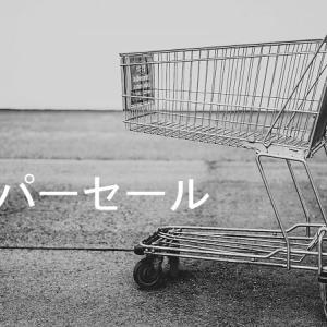 久しぶりに楽天スーパーセールでお買い物しようかなと思ったら、無印良品が!