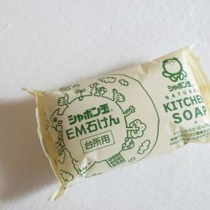 無添加でより環境にやさしいEMシリーズ「シャボン玉石けん EM台所用石けん」食器洗い用の固形石鹸。と、いつものちょいスピコーナー!