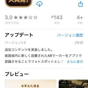 小3三男と世界遺産の旅~姫路城を100倍楽しむためのアイテム~