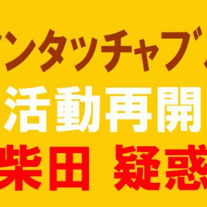 アンタッチャブル復活で広がる「柴田の件」!不安視 (a)