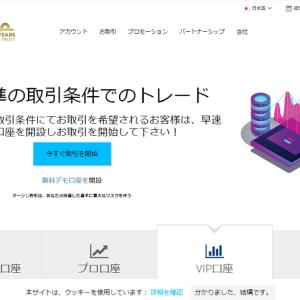 TradersTrust 1万円~海外FXでおくりびとを目指す