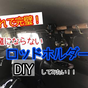 コロナ自粛中につき、車DIYに取り組んでいきます!!ターンナット最強説!!