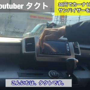 ドライブに最適!!カーナビ用のバイザーを30円で作ってみた!