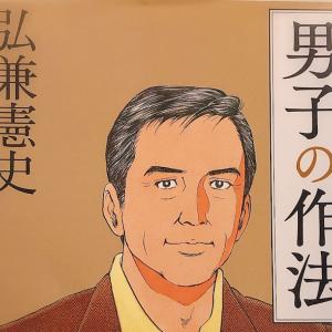 【読書メモ】男子の作法/「島耕作」作者の考えるできる男の3つの力