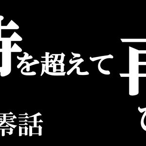 【アニメ入門/戦闘】新世紀エヴァンゲリオン/20世紀最後の社会現象アニメ