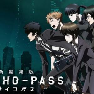 【アニメ入門/SF】PSYCHO-PASS /近未来AI管理社会の欺瞞