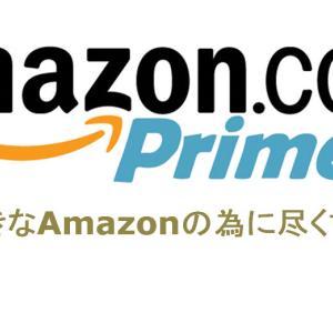 Amazonレビュアーランキング