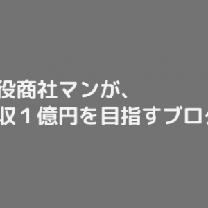 駆け出し商社マン、年収1億円を本気で目指します。