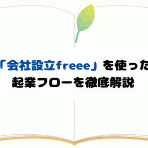 「会社設立 freee」を使った起業フローを徹底解説