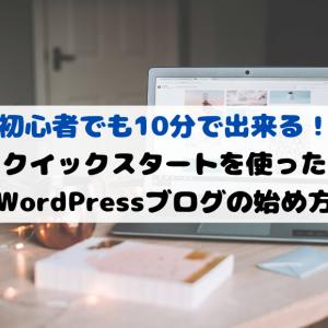 【初心者でも10分で出来る!】クイックスタートを使ったWordPress(ワードプレス)の始め方を解説