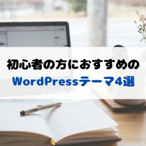 これを入れておけば間違いなし!初心者におすすめのWordPressテーマ4選