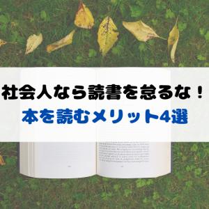 社会人なら読書を怠るな!本を読むメリット4選