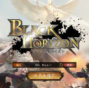 BLACK HORIZON(ブラックホライズン)でポイ活!始め方解説!面白くていっぱいお金をもらえます!