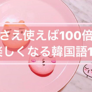 これさえ使えば100倍旅行が楽しくなる韓国語10選