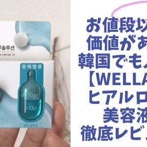 お値段以上の価値がある!韓国でも人気の【WELLAGE】ヒアルロン酸美容液を徹底レビュー!