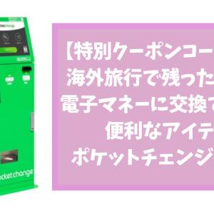 【特別クーポンコード有り】海外旅行で残った小銭が電子マネーに交換できる!便利なアイテムポケットチェンジとは?