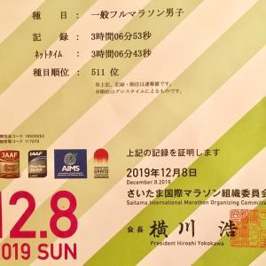 【大会結果】第5回さいたま国際マラソン2019
