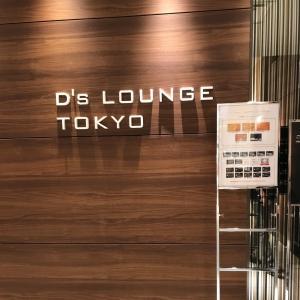 大丸東京の「D's ラウンジトーキョー」内部公開!!