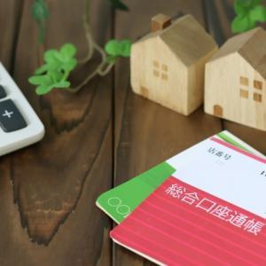 住宅ローン金利は「変動金利か固定金利かどちらがよいのか」に対しての結論【購入者は語る】