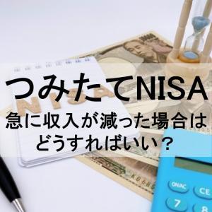 【つみたてNISA】急に収入が減った場合はどうすればいい?選択肢は3つ