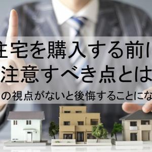 【実録】(中古)住宅を購入する前に注意すべきこと3点<購入者は見ない方がよいかも>