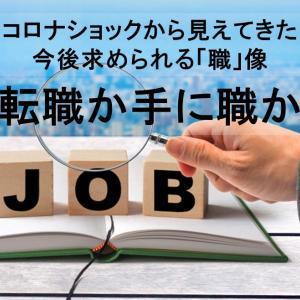 「転職」か「手に職」か?→【天職】に出会うために必要とされるスキルは?